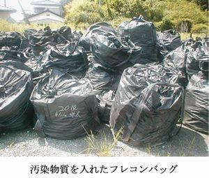 除染された放射能汚染物を入れた黒いフレコンバッグ