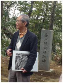 登研会が建てた碑と渡辺賢二さん