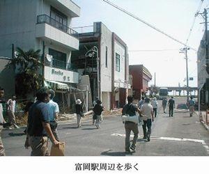 富岡駅周辺