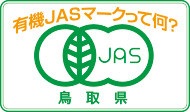 有機JASについて