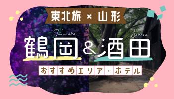 山形 鶴岡・酒田の旅