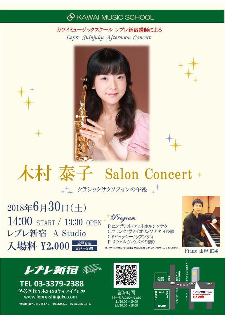 ボンジュール!サックスの木村泰子講師によるサロンコンサートをご紹介します。2018年6月30日(土)にレプレ新宿A Studioにて、13:30開場14:00開演です。