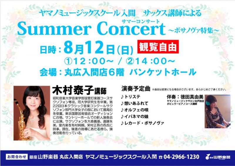 ボンジュール!サックスの木村泰子講師の出演するヤマノミュージックスクール入間主催のサマーコンサートをご紹介します。2018年8月12日(日)丸広入間店6階で12:00~と14:00~の2回開催します。観覧自由です。