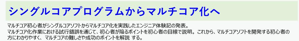 (1)OpenMPによるデータ並列化 [ はじめての並列化 ]