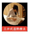 三井式温熱療法