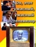 """""""Ох, этот ужасный, ужасный телевизор"""", реж. Т. Палавандишвили"""