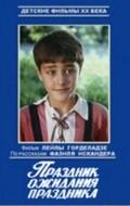 """Праздник ожидания праздника"", реж. Л. Горделадзе"