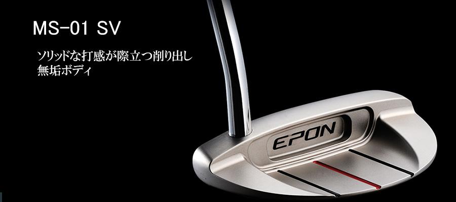 EPON エポンMS-01 SV パター