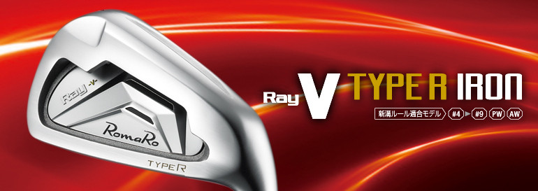 ロマロ Ray V Type-R アイアン