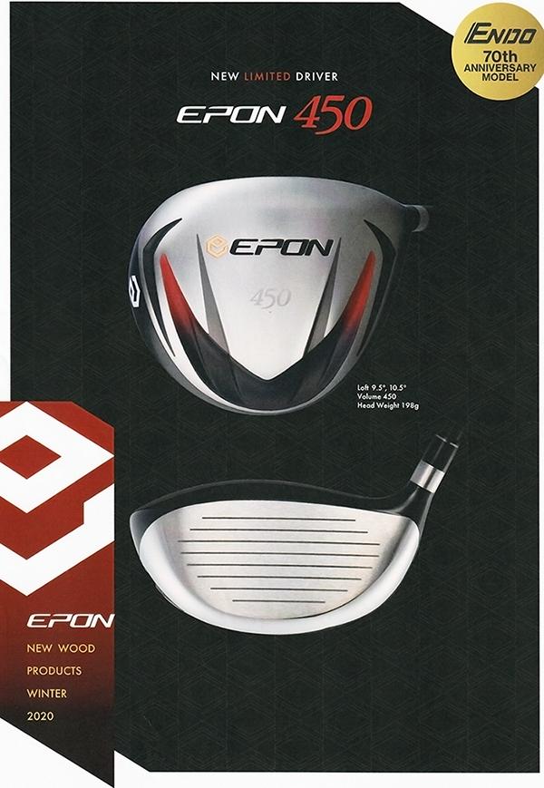 EPON450ドライバー