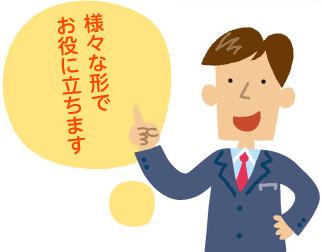 札幌のファイナンシャルプランナー