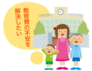 札幌のファイナンシャルプランナーFPスマイル&リッチに教育資金相談