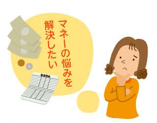 北海道札幌のファイナンシャルプランナーFPスマイル&リッチに相談「家計・節約・貯金・投資」