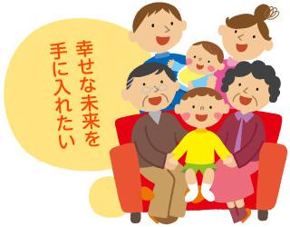 札幌のファイナンシャルプランナーFPスマイル&リッチに相談・ライフプランニング