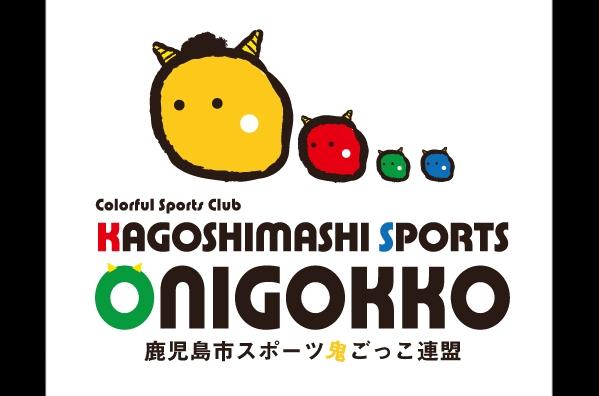鹿児島市スポーツ鬼ごっこ連盟ロゴ