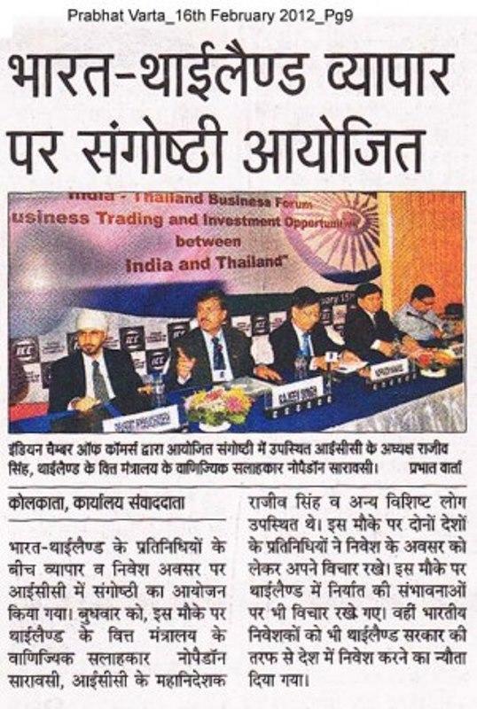 Took Thai Investors to Kolkata, India
