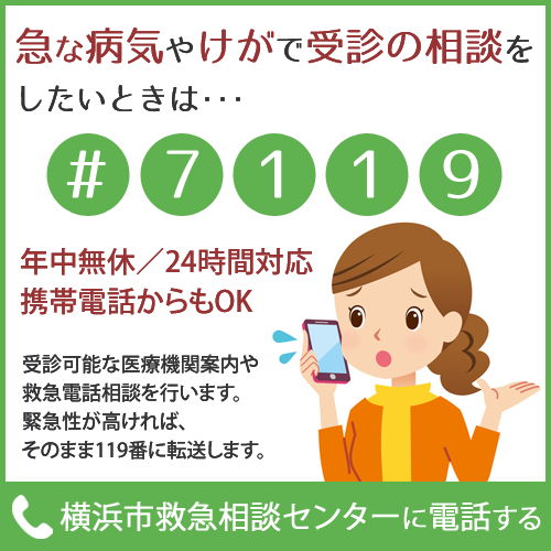 横浜市救急相談センターへ電話する