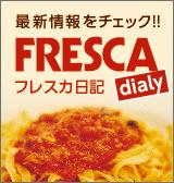 鳥取市・パスタ・生パスタ・フレスカ・frescaの日記