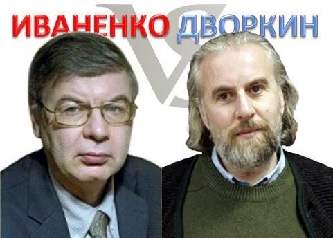 ИВАНЕНКО VS. ДВОРКИН