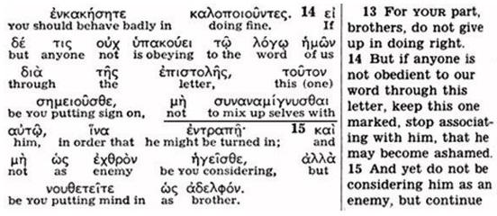 2 Фессалоникийцам 3:14