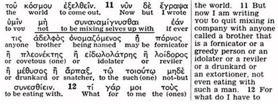 1 Коринфянам 5:11