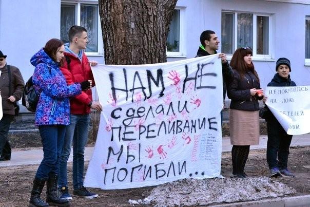 Митинг в Белгороде против гибели детей Свидетелей Иеговы вследствие запрета на переливание крови