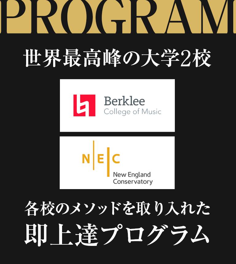 世界最高峰の大学2校(Berklee College ofMusic、New England Conservatory)のメソッドを取り入れた即上達プログラム。