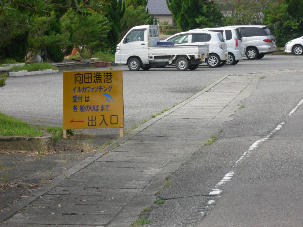 向田漁港の看板を左折