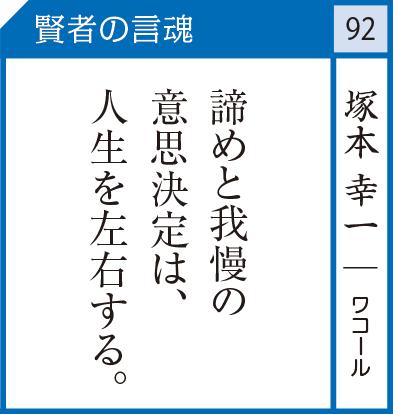 塚本幸一(ワコール) - 社長のミカタ