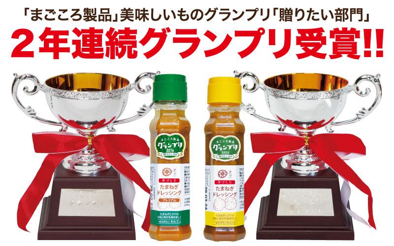 美味しいものグランプリにて2年連続グランプリ受賞