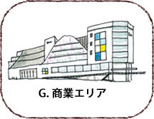 G.商業エリア