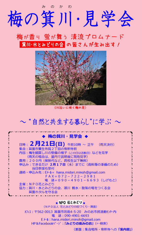 「見学会」のちらし(電子版)