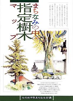 まちなみの中の指定樹木マップ