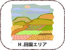 H.田園エリア