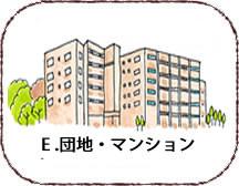 E.団地・マンション