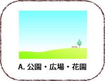 A.公園・広場・花園