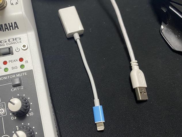 スマホの配信では、変換ケーブルが必要!