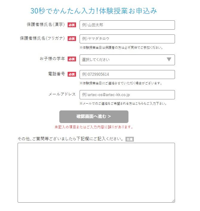 プログラミング無料体験受付6