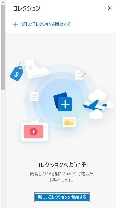 Microsoft Edge コレクション1