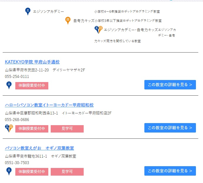プログラミング無料体験受付4
