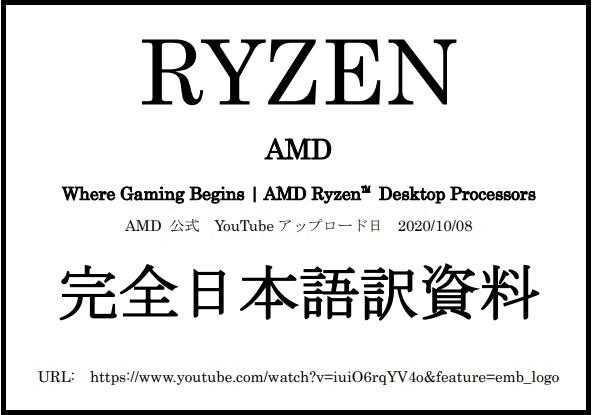 Where Gaming Begin AMD Ryzen の完全日本語訳資料