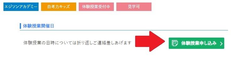 プログラミング無料体験受付5
