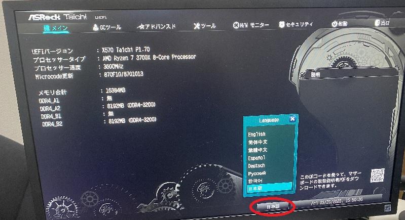 BIOSでの設定 ASRock X570 Taichi