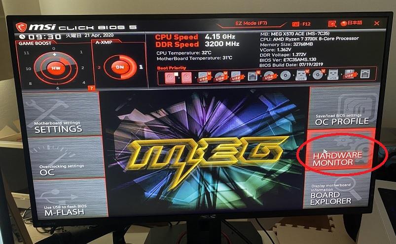 mis meg X570 ace BIOSでの静音設定