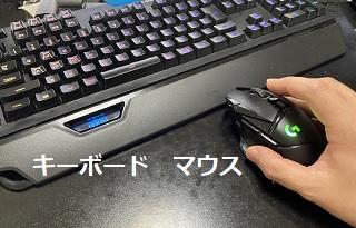ゲーミングPC キーボードマウス