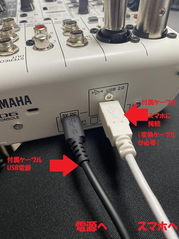AG03 AG06接続のポイント2