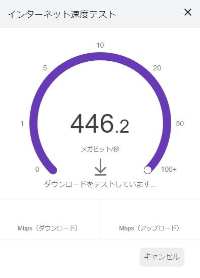 Googleのインターネット速度テスト1