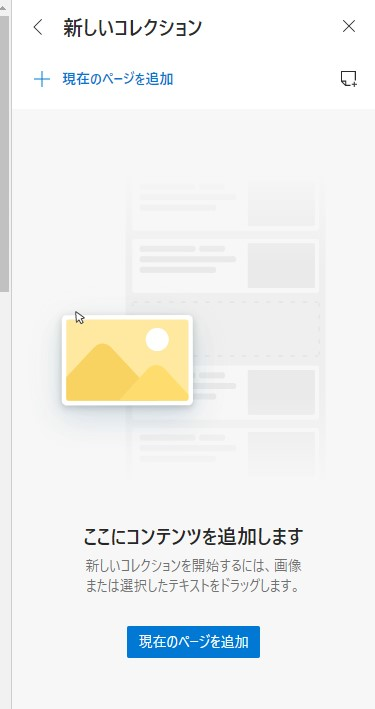 Microsoft Edge コレクション2