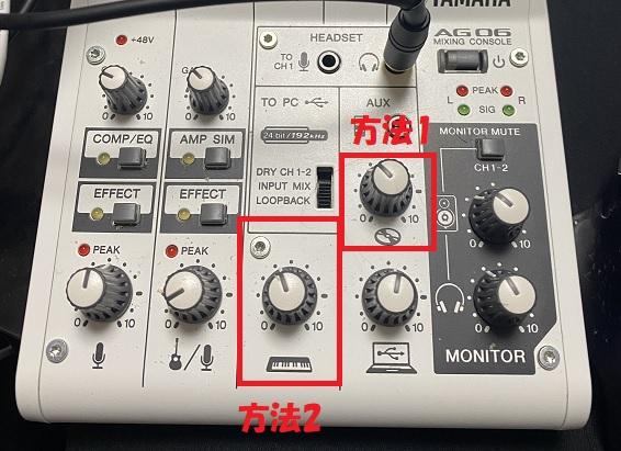 音声配信BGM ミキサー ボリューム調整の場所の確認