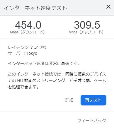 Googleのインターネット速度テスト2